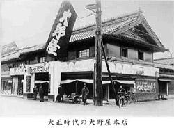 taisho-ohnoya