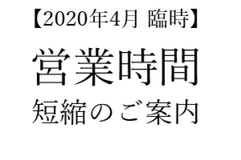 200411eigyoujikan