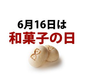 和菓子の日