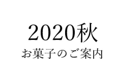 2020年秋