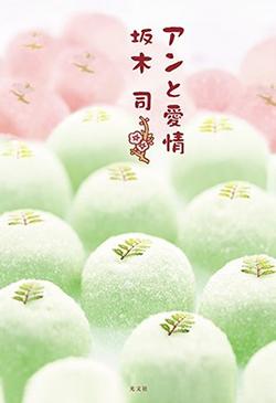 累計80万部を超える大ヒット! 人気小説「和菓子のアン」シリーズの最新作